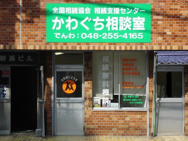 特定非営利活動法人 相続支援センターかわぐち相談室(埼玉県川口市)