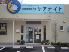 ケアナイト (埼玉県久喜市) 夜間対応型介護