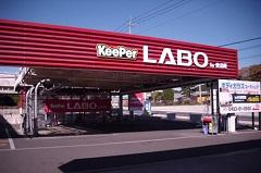 KeePer LABO 嵐山店(㈱津乃国・埼玉県東松山市)キーパー・ラボ 洗車 コーティング 室内清掃
