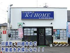 株式会社ケーアイホーム(埼玉県比企郡川島町)不動産 仲介・管理