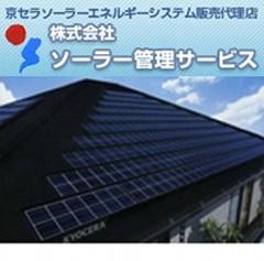 株式会社 ソーラー管理サービス (埼玉県越谷市) 太陽光発電