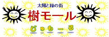 樹モール(埼玉県川口市)川口銀座商店街