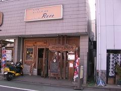 きっちんずばあ りーぶ  (埼玉県東松山市)創作料理
