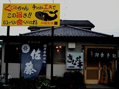 きなせ亭(比企郡ときがわ町)鯨料理 くじら料理  クジラ料理 ランチ 予約