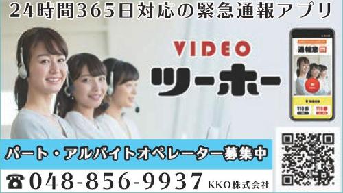 KKO株式会社