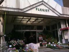 有限会社 小池園芸(埼玉県行田市)生花店