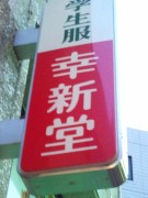株式会社幸新堂 (さいたま市浦和区) 学生服