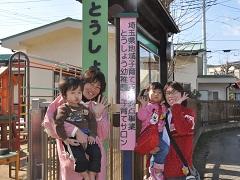 東松幼稚園(埼玉県東松山市)幼稚園 埼玉県地域子育て支援事業所