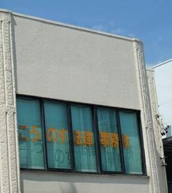 こうのす法律事務所(埼玉県鴻巣市)相続・遺言  交通事故  離婚