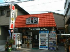 酒乃こうた (埼玉県越谷市) 地酒・焼酎専門店