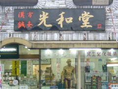 光和堂 (さいたま市西区) (通所介護・漢方薬局・鍼灸治療院)