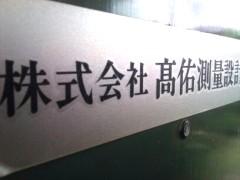 株式会社高佑測量設計(さいたま市浦和区)