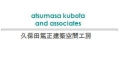 久保田篤正建築空間工房 (埼玉県北本市) 建築設計