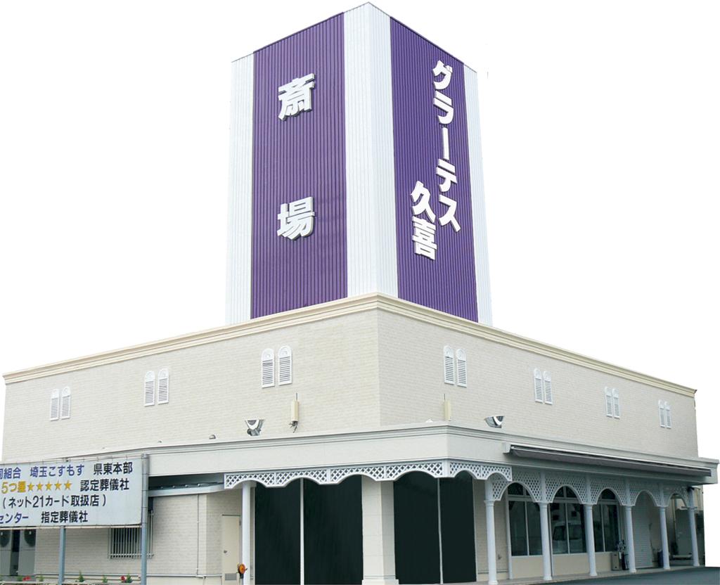 有限会社久喜葬祭社 グラーテス 久喜(埼玉県久喜市) 葬祭業