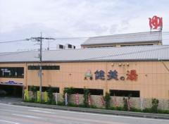 久喜健美の湯 (埼玉県久喜市) スーパー銭湯