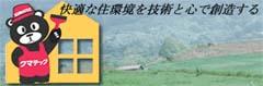 有限会社クマテック(埼玉県北足立郡、塗装・リフォーム)