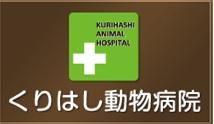くりはし動物病院(加須市)動物病院