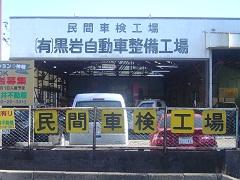 黒岩自動車整備工場(東松山市)車検 板金 中古車販売 オイル交換 整備 修理 自動車保険 自動車整備