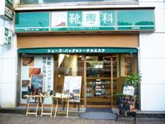 靴専科 北浦和店 (さいたま市 浦和区) 靴・バックの修理・クリーニング