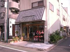 きものの店 京屋 (埼玉県 東松山市)呉服店