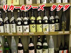 有限会社 リカー&フーズ タケダ (さいたま市 大宮区) 業務用酒・卸小売