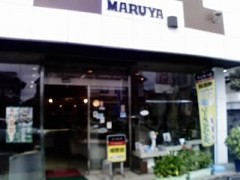 丸屋時計店 (さいたま市中央区)(時計屋)