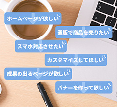 マサクリエイツ(川口市)ホームページ制作/Web・グラフィックデザイン