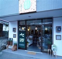 真せき (さいたま市 大宮区) 日本酒・焼酎販売・卸