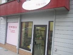 マスミ美容室 (さいたま市中央区) (美容室)