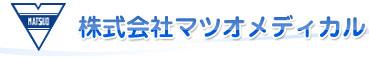 株式会社マツオメディカル(さいたま市南区)