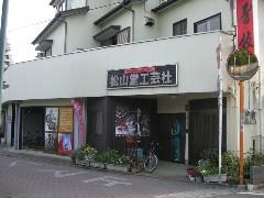 有限会社 松山堂工芸社 (埼玉県 東松山市)看板