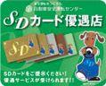 SDカード優遇店!