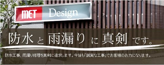 メットデザインワークス株式会社(伊奈町) 塗床工事・特殊床工事