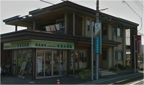 有限会社峯尾農機(埼玉県北本市)農機具販売、修理、中古機、建機