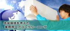 株式会社 ミノル(埼玉県草加市・川口市)住宅設備工事・ナノミネラル洗浄水販売