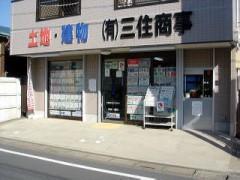 有限会社三住商事 (埼玉県北本市)  不動産
