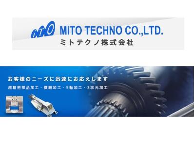 ミトテクノ株式会社(埼玉県北本市)超精密部品加工 超精密切削加工