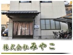 株式会社みやこ (埼玉県上尾市) 和服専門店