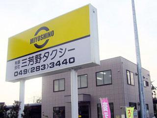 有限会社三芳野タクシー(埼玉県坂戸市)タクシー 中型 福祉(車椅子・ストレッチャー) 霊柩車 搬送車 バス(小型29人乗り)