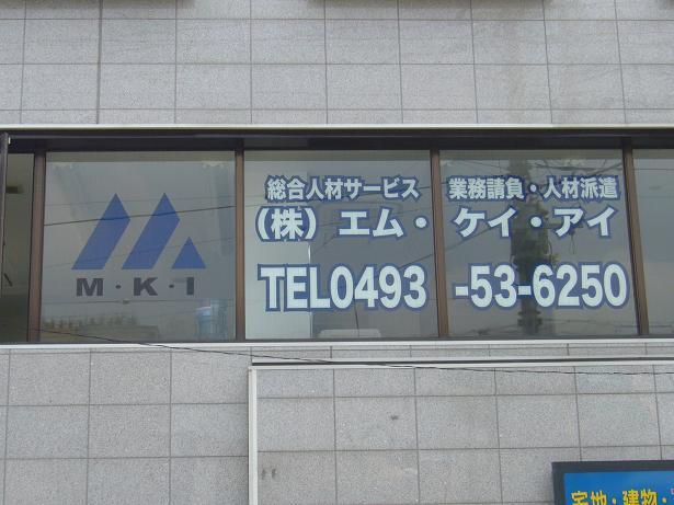 株式会社 M.K.I (埼玉県 東松山市)人材派遣業