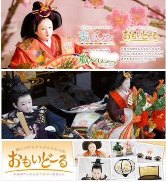 森田人形製作(埼玉県鴻巣市)三月人形 五月人形 破魔弓 羽子板 各種贈答用お人形 ちりめん小物等を販売