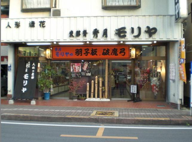 有限会社 東昭齊秀月モリヤ~埼玉県川越市~人形
