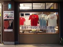 MOTO・ZONE (埼玉県久喜市) 久喜 バイク修理・メンテナンス