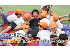 有限会社ムック (埼玉県越谷市)幼稚園・保育園体育指導