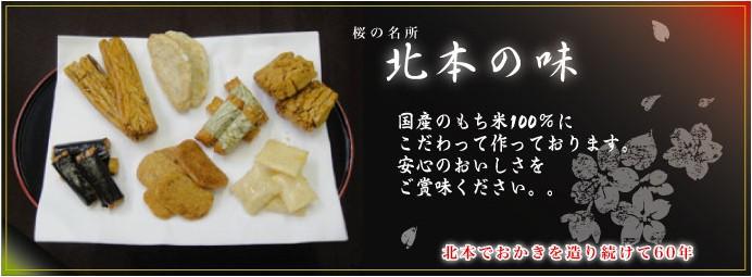 株式会社武蔵製菓(埼玉県北本市)煎餅 手造り かき餅