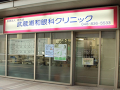 武蔵浦和眼科クリニック (さいたま市南区) 眼科