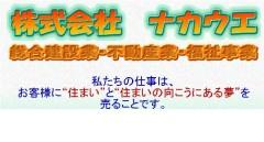 株式会社 ナカウエ (さいたま市北区)