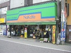 中屋洋服店 (埼玉県 東松山市)紳士服・洋服店