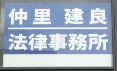 仲里建良法律事務所(さいたま市浦和区)弁護士
