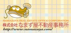 株式会社なまず屋不動産事務所 (埼玉県草加市)不動産
